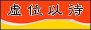 中国振动机械网黄金广告位招租