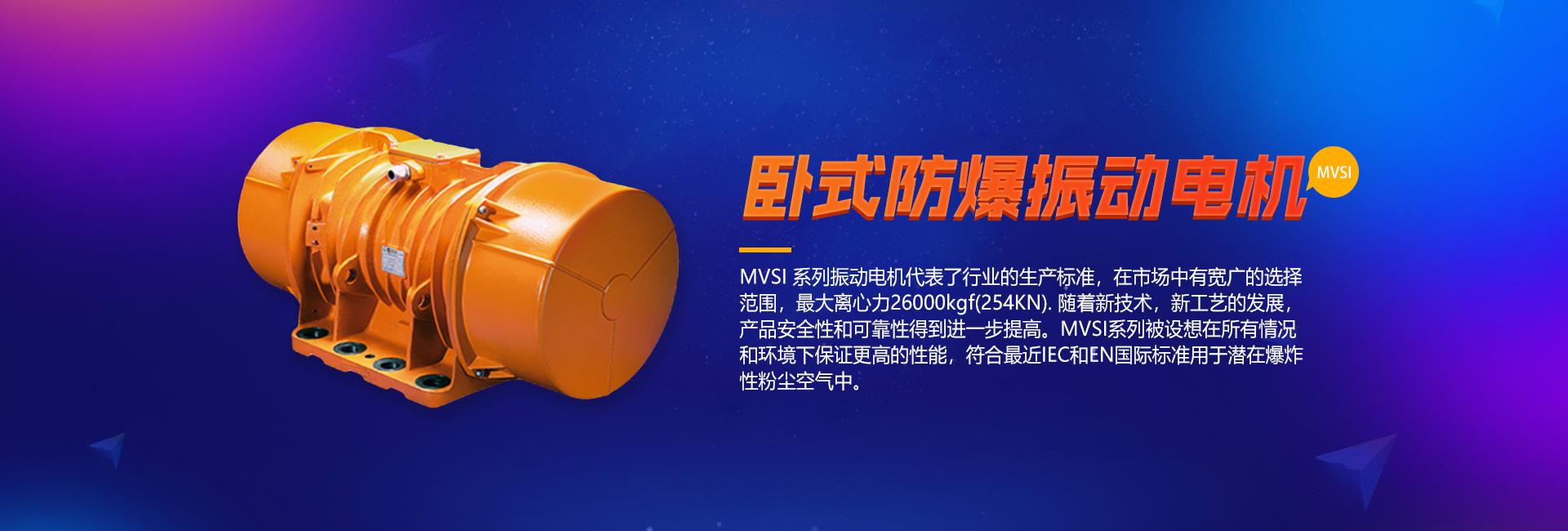 卧式防爆振动电机MVSI