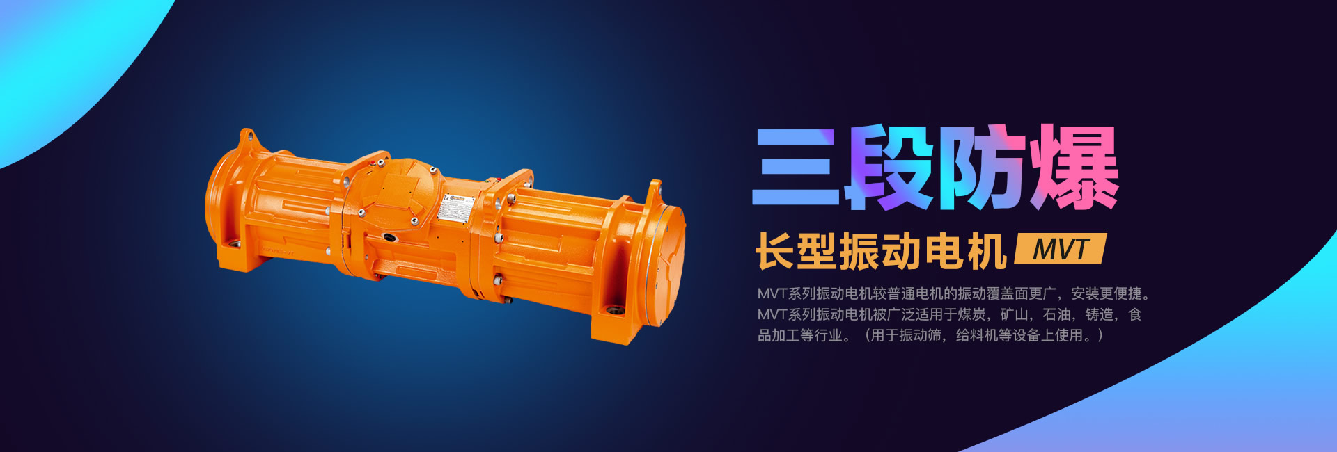 MVT系列三段防爆振动电机