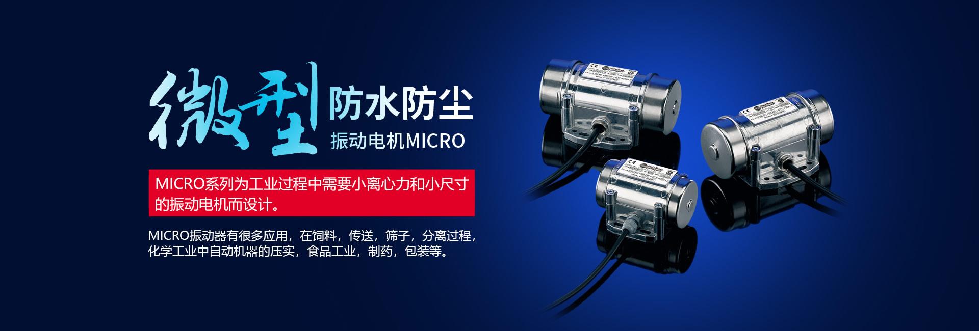 微型防水防尘振动电机MICRO