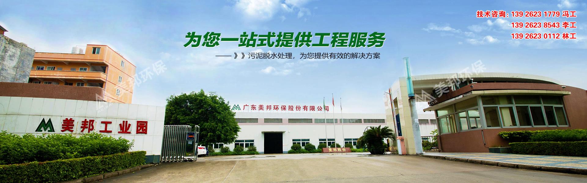 广东美邦环保股份有限公司