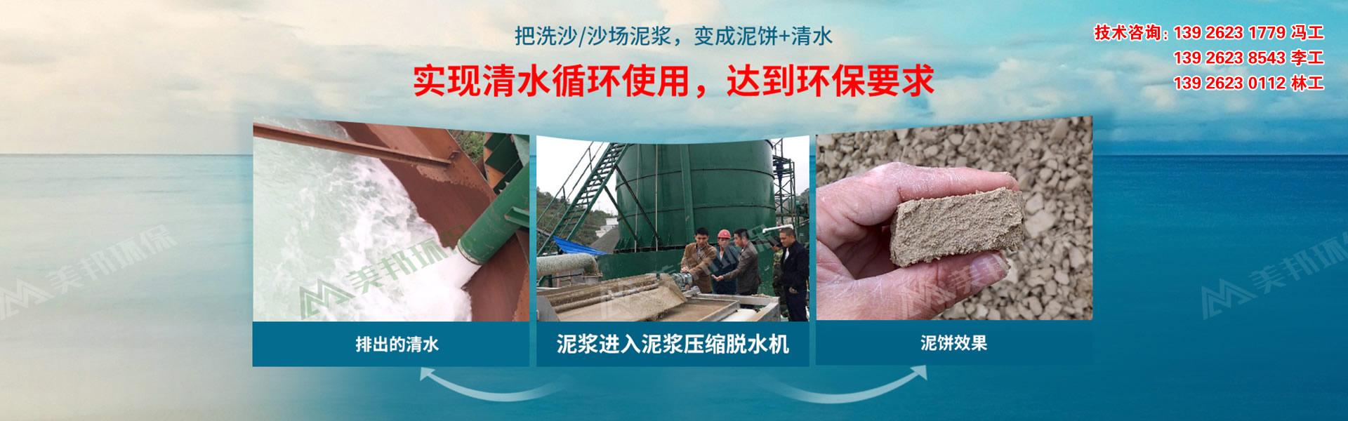洗沙泥浆处理设备为用户提供专业的一体化固液分离技术解决方案