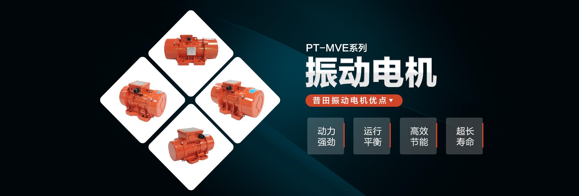 PT-MVE系列振动电机