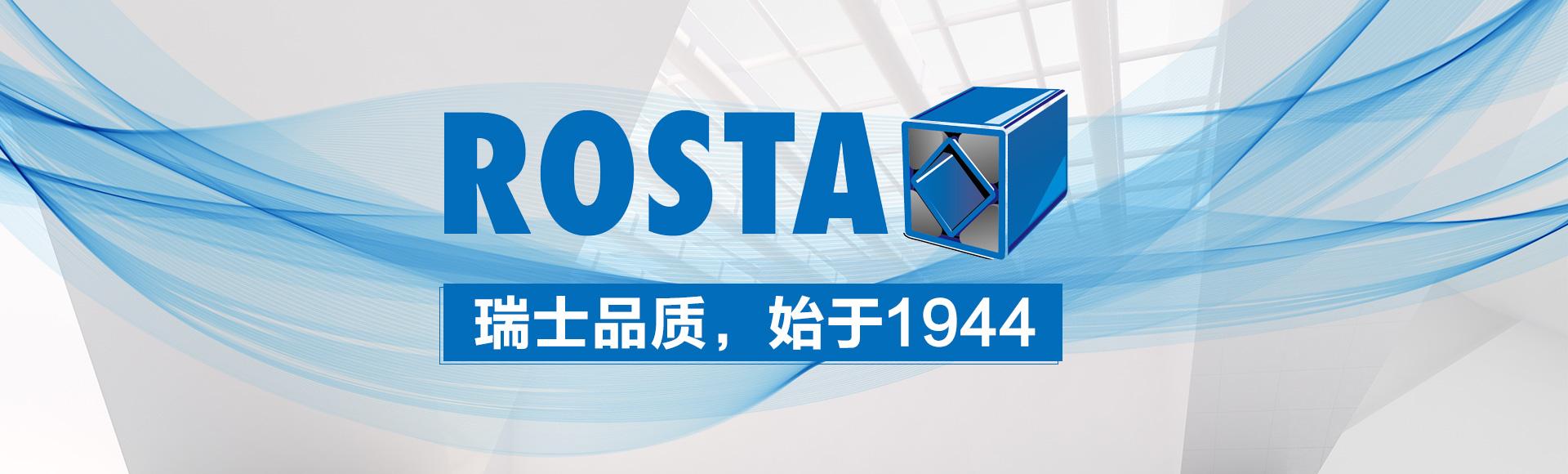 罗达减震技术(上海)有限公司rosta瑞士品质始于1944