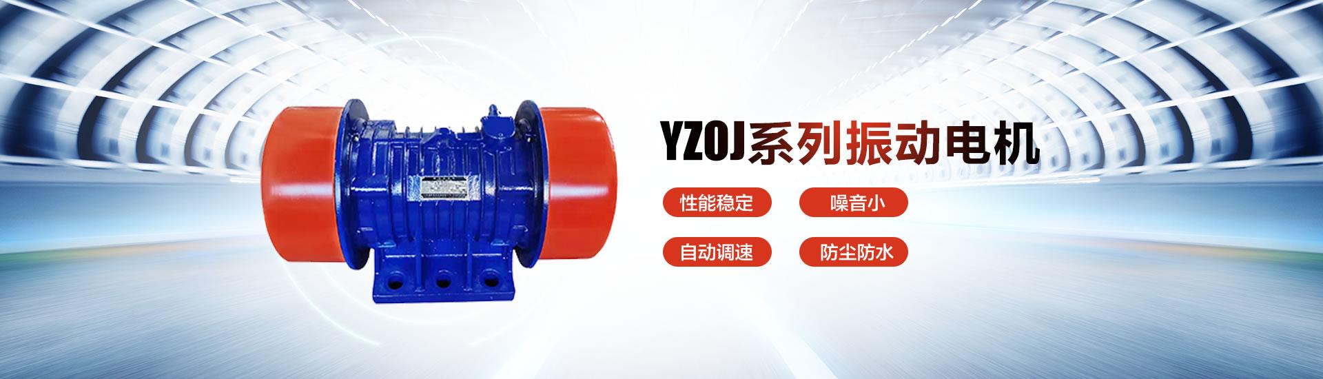 上海强振YZOJ系列振动电机