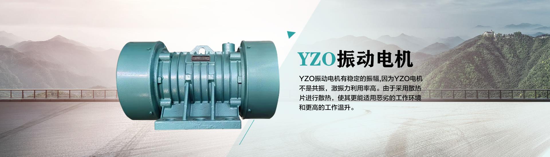 上海强振YZO系列振动电机