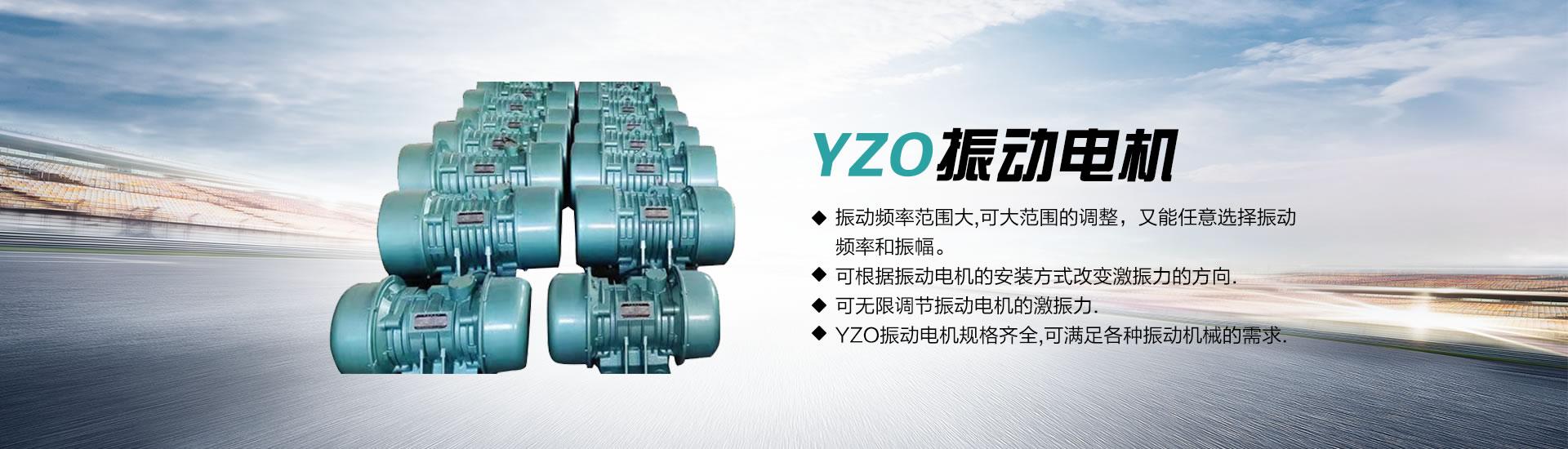 上海强振YZO振动电机