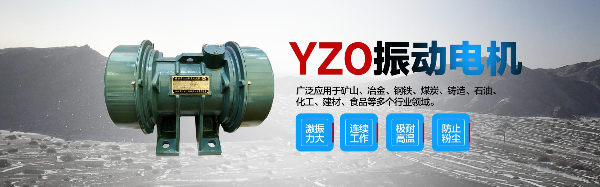 振动源三相异步电动机、YZO20-4振动电机