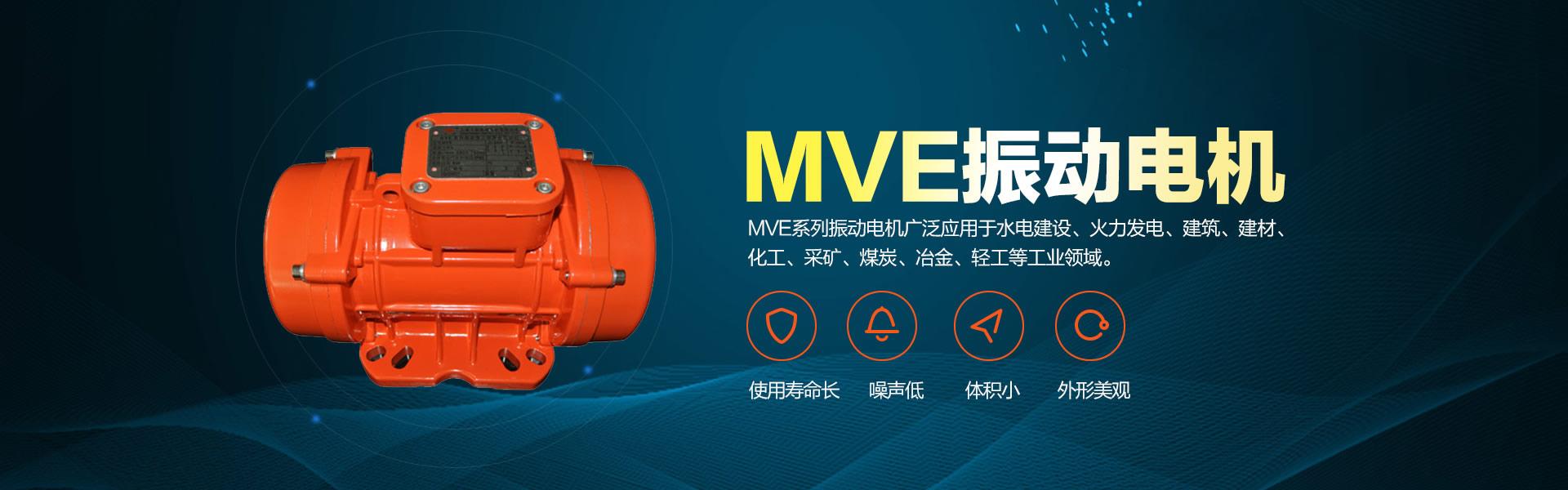 上海上振MVE振动电机