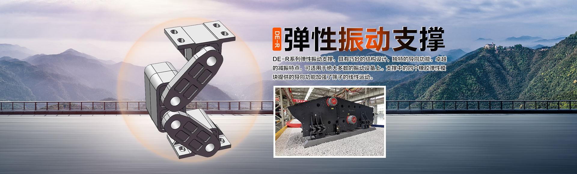 DE-R型弹性振动支撑