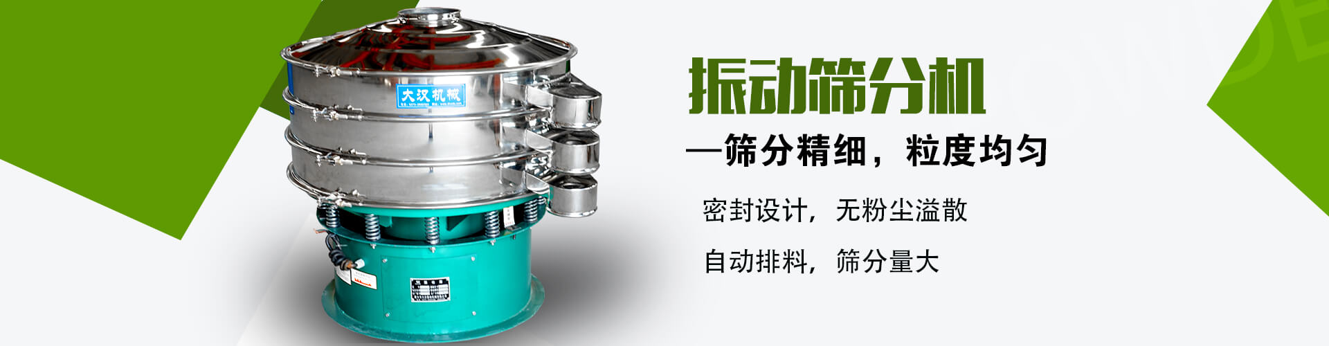 大汉机械振动筛分机,筛分精细、粒度均匀