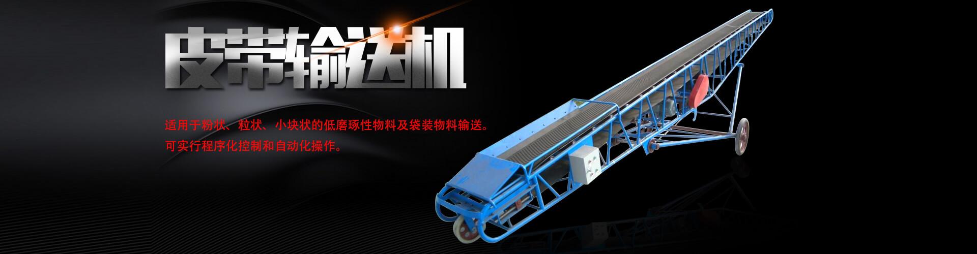 大汉机械皮带输送机