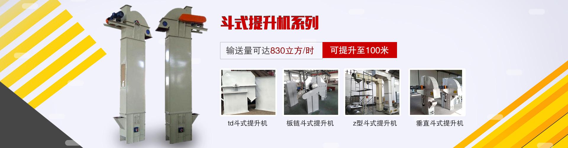 大汉机械斗式提升机系列